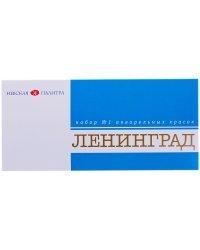 """Акварель художественная """"Ленинград-1"""", 24 цвета"""