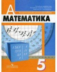 Математика. 5 класс. Учебник. ФГОС