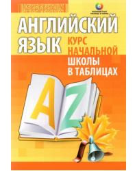 Английский язык. Курс начальной школы в таблицах