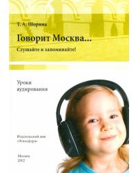 Говорит Москва... Уроки аудирования: слушайте и запоминайте! Учебно-методическое пособие (+ DVD)