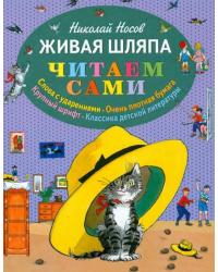 Живая шляпа (слова с ударениями, очень плотная бумага, крупный шрифт, классика детской литературы)