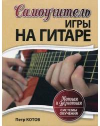 Самоучитель игры на гитаре. Нотная и безнотная система обучения