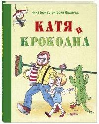 Катя и крокодил