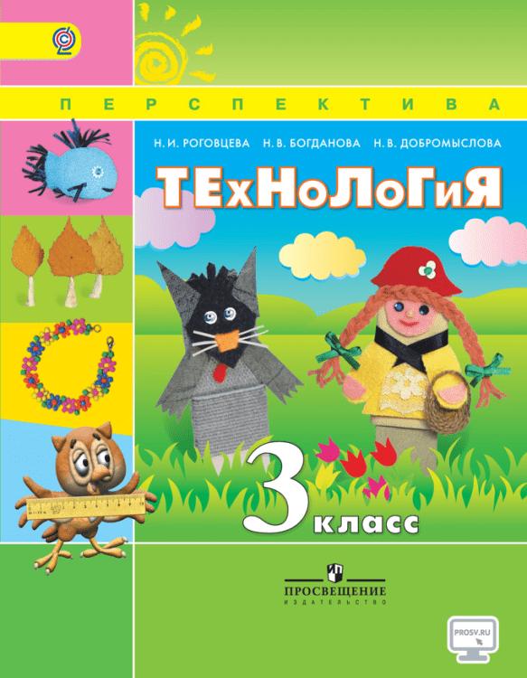 Технология. 3 класс. Учебник. ФГОС (+ CD-ROM)