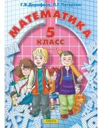 Математика. 5 класс. В 2-х частях. Часть 1. ФГОС