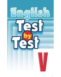 English. Test by Test. V class. Английский язык. Тесты. 5 класс