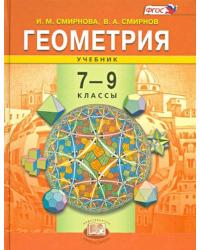 Геометрия. 7-9 класс. Учебник для общеобразовательных школ. ФГОС
