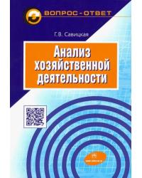 Анализ хозяйственной деятельности: Учебное пособие