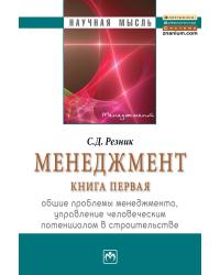Менеджмент. В 3-х томах. Том 1. Общие проблемы менеджмента управление человеческим потенциалом в строительстве. Избранные статьи