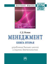 Менеджмент. В 3-х томах. Том 2. Управление высшей школой и научной деятельностью: Избранные статьи