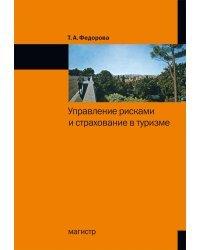 Управление рисками и страхование в туризме. Учебное пособие