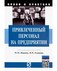 Привлеченный персонал на предприятии: теоретические и практические аспекты применения