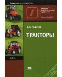Тракторы. Учебник для начального профессионального образования