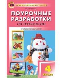 Поурочные разработки по технологии. 4 класс. Универсальное издание. ФГОС