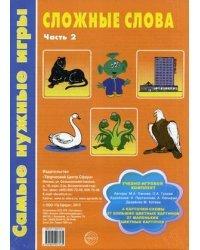 Сложные слова. Учебно-игровой комплект. Часть 2