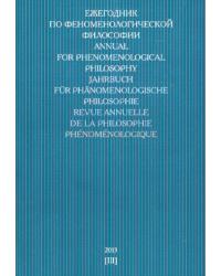 Ежегодник по феноменологической философии 2013 (III)