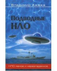 Подводные НЛО