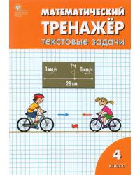Математический тренажёр: текстовые задачи. 4 класс. ФГОС