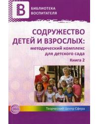 Содружество детей и взрослых. Методический комплекс для детского сада. В 2-х книгах. Книга 2