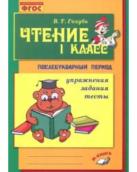Чтение. 1 класс. Практическое пособие по обучению грамоте в послебукварный период
