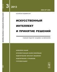 Искусственный интеллект и принятие решений. 2013. Выпуск 3