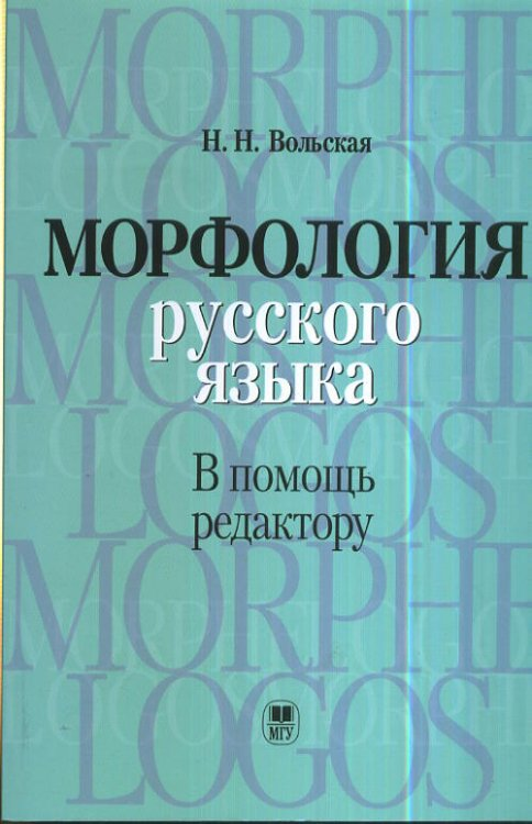 Морфология русского языка в помощь редактору, учебное пособие