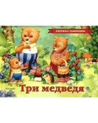 Три медведя (панорамка)