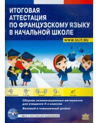 Итоговая аттестация по французскому языку в начальной школе. Сборник экзаменационных материалов для учащихся 4 классов. Учебно-тренировочный комплект (+ CD-ROM)