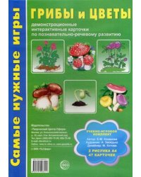 Грибы и цветы. Демонстрационные интерактивные карточки по познавательно-речевому развитию