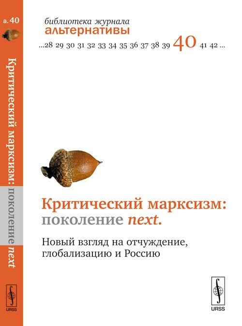 Критический марксизм: поколение next. Новый взгляд на отчуждение, глобализацию и Россию