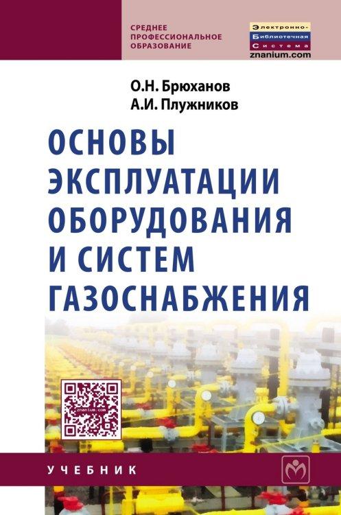 Основы эксплуатации оборудования и систем газоснабжения. Учебник. Гриф МО РФ