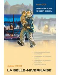 Прекрасная Нивернезка. Книга для чтения на французском языке