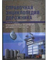 Справочная энциклопедия дорожника. Производственные предприятия дорожного строительства
