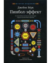 Пинбол-эффект. От византийских мозаик до транзисторов и другие путешествия во времени