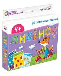 Набор занимательных карточек для дошколят. Лисёнок