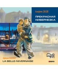 CD-ROM (MP3). Прекрасная Нивернезка. Книга для чтения на французском языке (адаптированная)