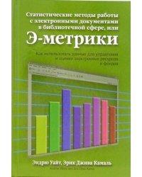 Статистические методы работы с электронными документами, или Э-метрики: как использовать данные для управления и оценки электронных ресурсов и фондов