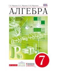 Алгебра. 7 класс. Учебник. Вертикаль. ФГОС