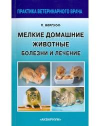 Мелкие домашние животные. Болезни и лечение