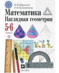 Математика. Наглядная геометрия. 5-6 класс. Учебник