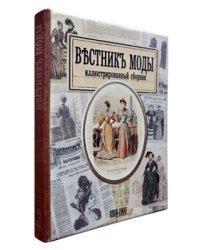 Вестник моды. 1880-1900. Иллюстрированный сборник
