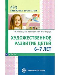 Художественное развитие детей 6-7 лет. Выпуск 4