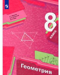Геометрия. 8 класс. Учебник. ФГОС