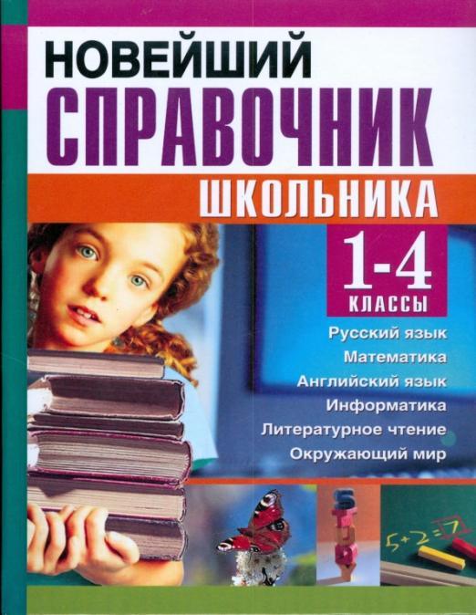 Новейший справочник школьника. 1-4 классы