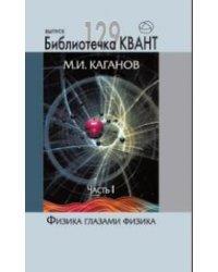 Физика глазами физиков. Библиотечка «Квант» выпуск 129. Приложение к журналу «Квант» № 1/2014