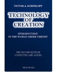 Technology of creation. Introduction in the world order theory
