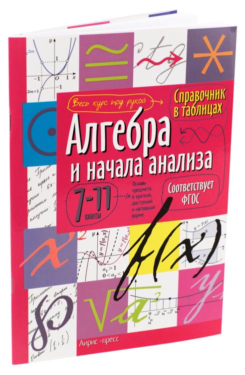 Справочник в таблицах. Алгебра и начала анализа. 7-11 классы