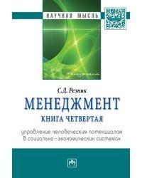 Менеджмент. Книга 4. Управление человеческим потенциалом в социально-экономических системах: Монография