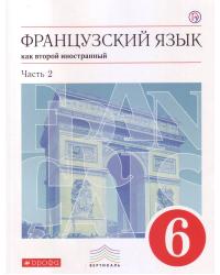 Французский язык. 6 класс. 2-й год обучения. Учебник. В 2 частях. Часть 2. Вертикаль. ФГОС