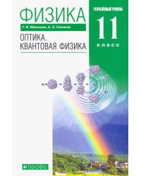 Физика. Оптика. Квантовая физика. 11 класс. Углубленный уровень. Учебник. Вертикаль. ФГОС